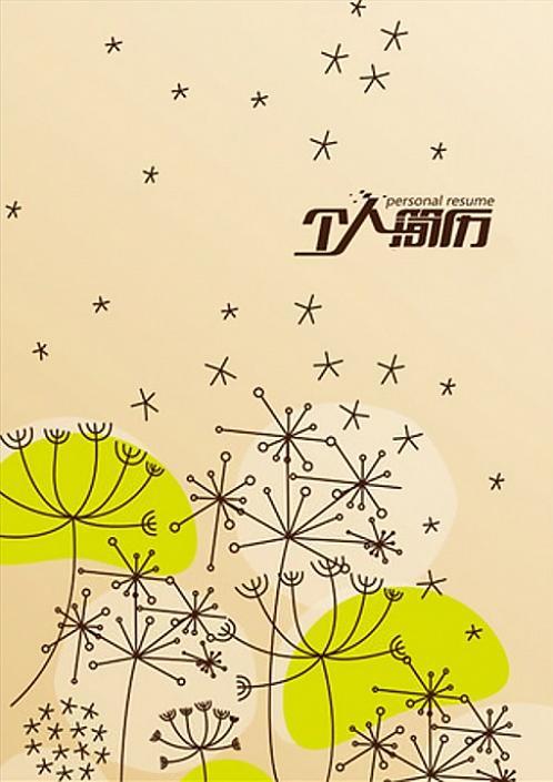 幼师创意个人简历封面-个人简历封面-深圳人才网0755图片