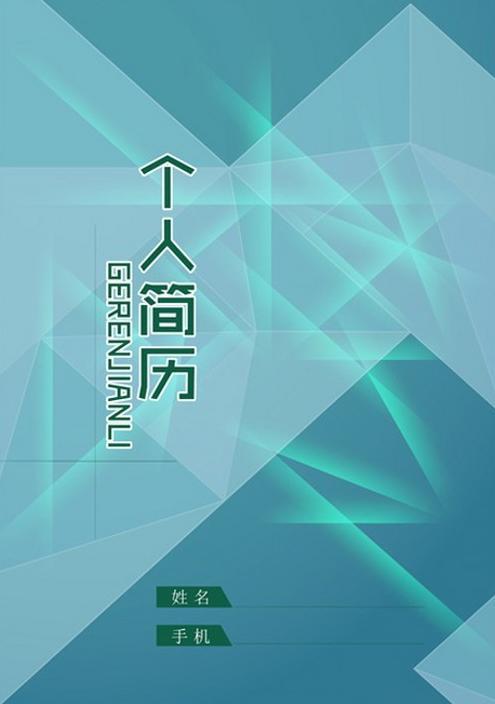 技术人员创意简历封面-个人简历封面-深圳人才网0755图片