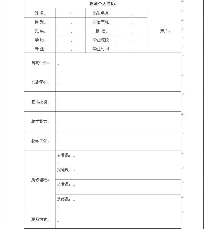 教师个人简历模板-中文简历模板-深圳人才网0755rc图片
