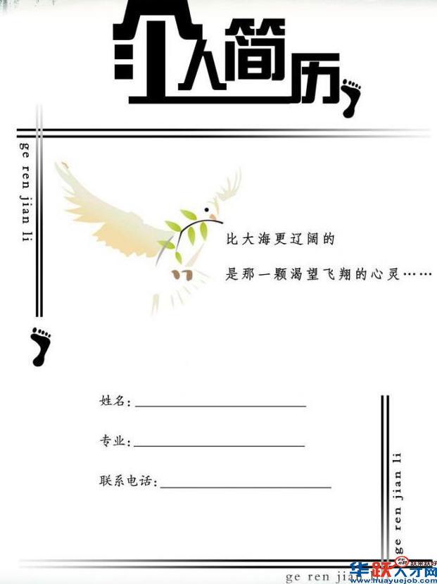 2015数学专业应届生个人简历封面