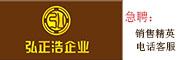 深圳市弘正浩企业管理服务有限公司