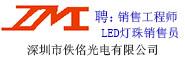 深圳市佚佲光电有限公司