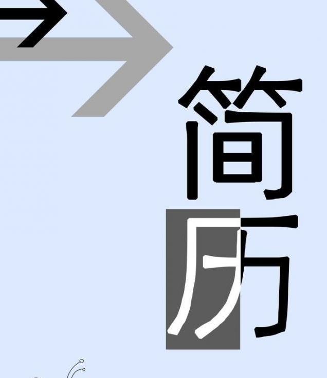 法学专业个人简历封面-个人简历封面-深圳人才网0755