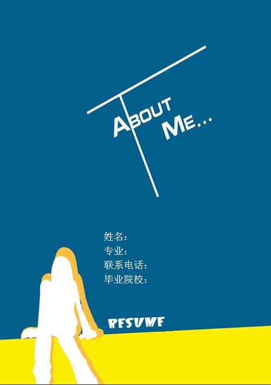 深圳人才网 个人简历 个人简历封面 正文  分享到:qq空间新浪微博腾讯