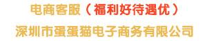 深圳市蛋蛋猫电子商务有限公司