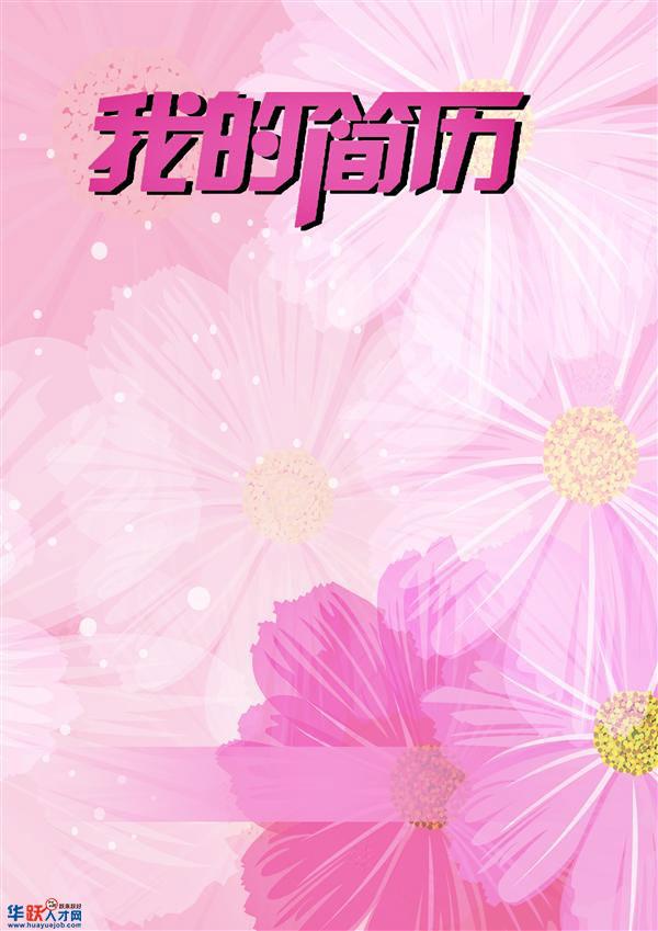 生如夏花个人简历封面