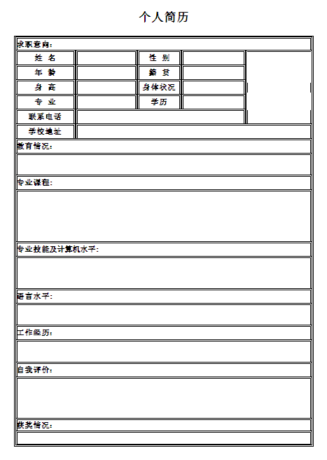生物系统工程专业个人简历表格