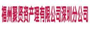 福州聚贤资产管理有限公司深圳分公司