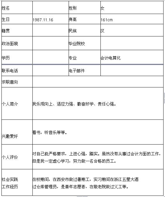 会计专业求职简历表格-个人简历表格-深圳人才网0755rc图片