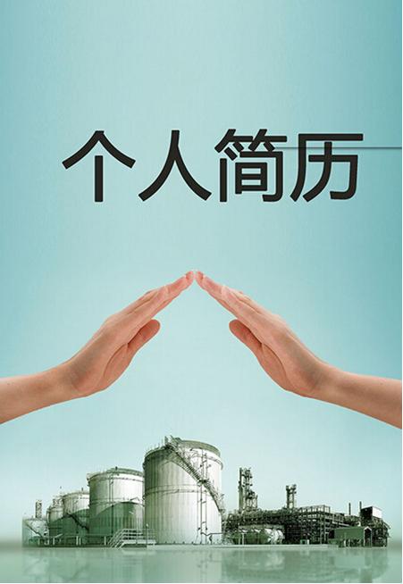 化工专业毕业生个人简历封面
