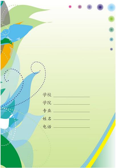 2015优秀大学生个人简历封面图片