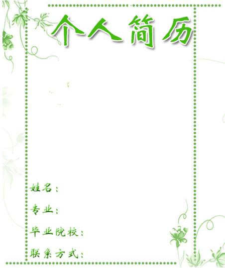 绿色简历封面模板-个人简历封面-深圳人才网0755rc