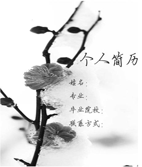 黑白简历封面背景图片