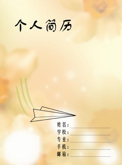 求职简历封面-飞翔图片