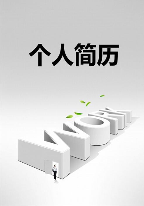 销售经理简约版简历封面-个人简历封面-深圳人才网图片