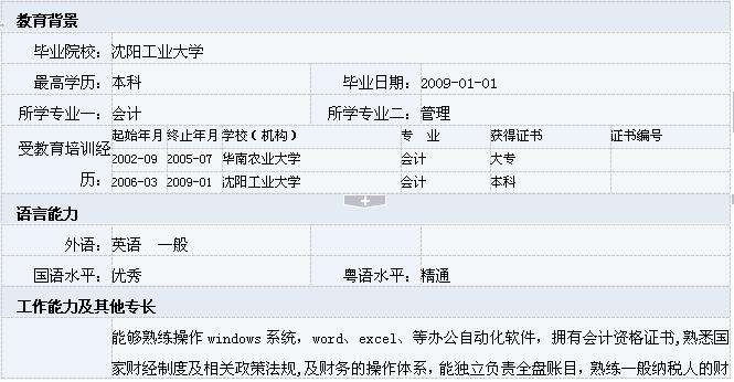 会计师优秀简历表格-个人简历表格-深圳人才网0755rc