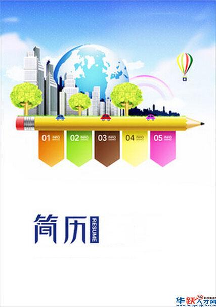 ui设计师创意个性简历封面-个人简历封面-深圳人才网图片