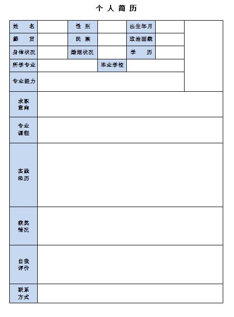 表格类信息图形设计