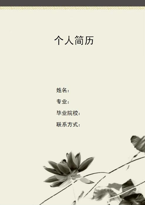 网页编辑个人简历封面图片