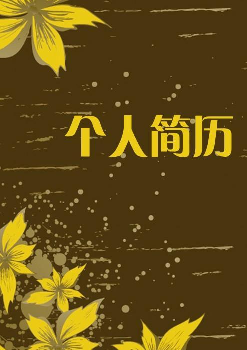 英文教师个人创意简历封面-个人简历封面-深圳人才网