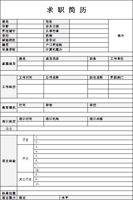 财务部文员_财务文员的常用个人简历表格-个人简历表格-深圳人才网0755RC