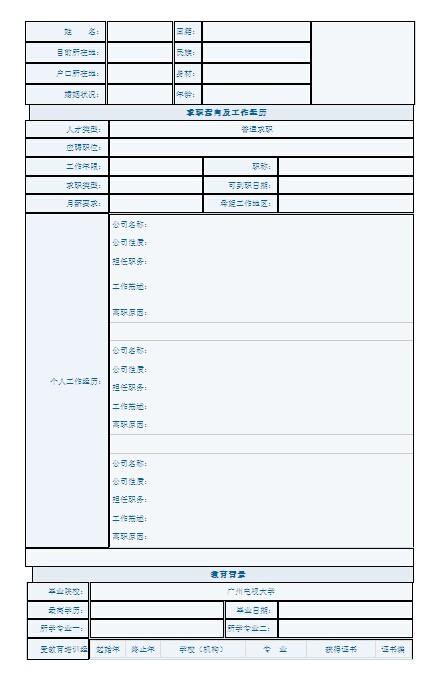销售代表个人简历表格-个人简历表格-深圳人才网0755