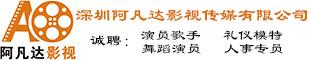 深圳阿凡达影视传媒有限公司