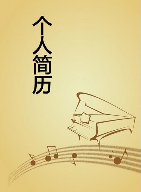 音乐表演专业创意简历封面-个人简历封面-深圳人才网