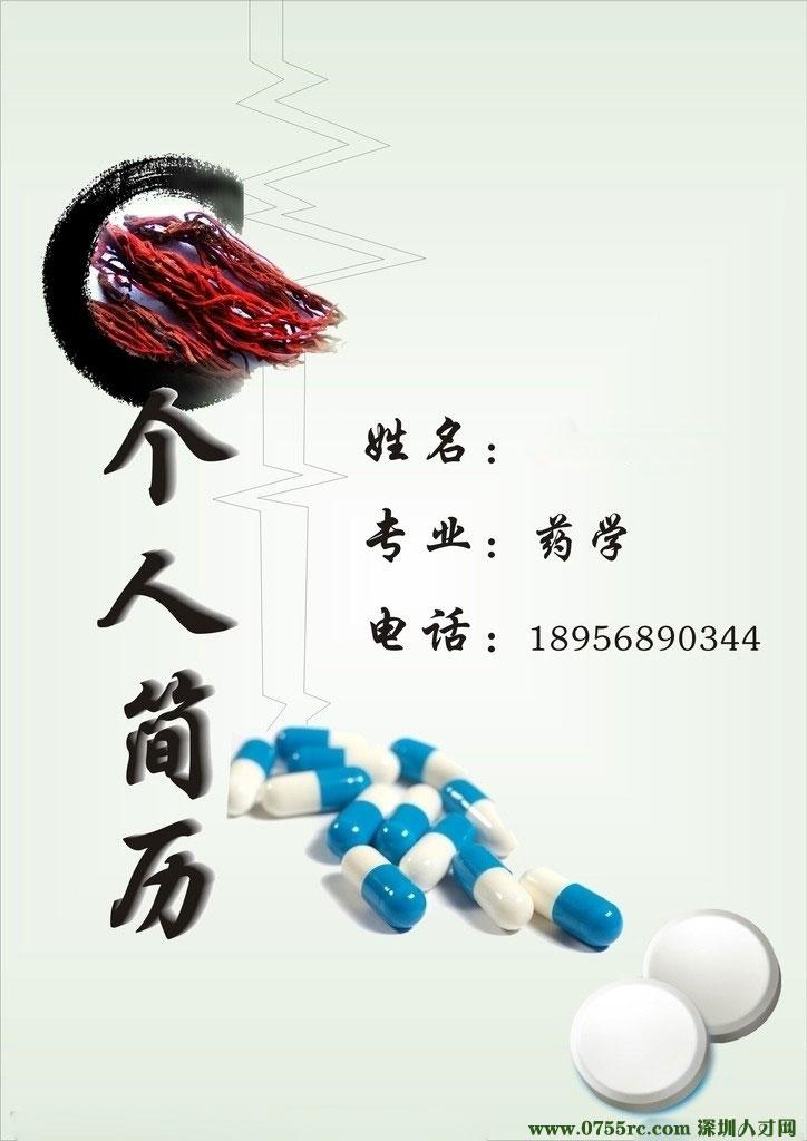 医学专业个人简历封面-个人简历封面-深圳人才网0755