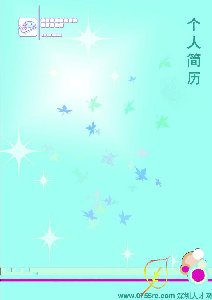 创意个人简历封面:光明-个人简历封面-深圳人才网075图片