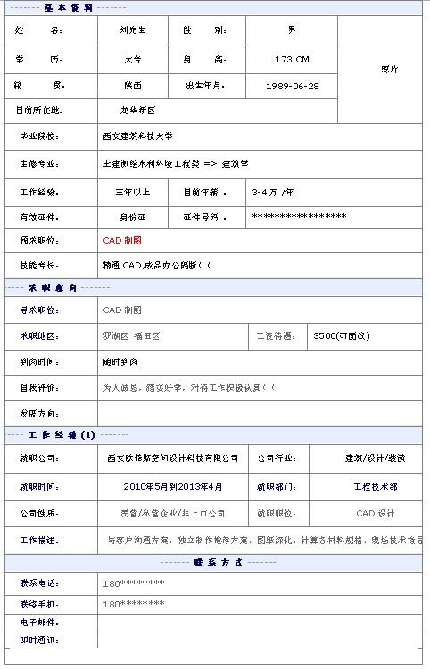 最新cad制图个人简历模板-中文简历模板-深圳人才网