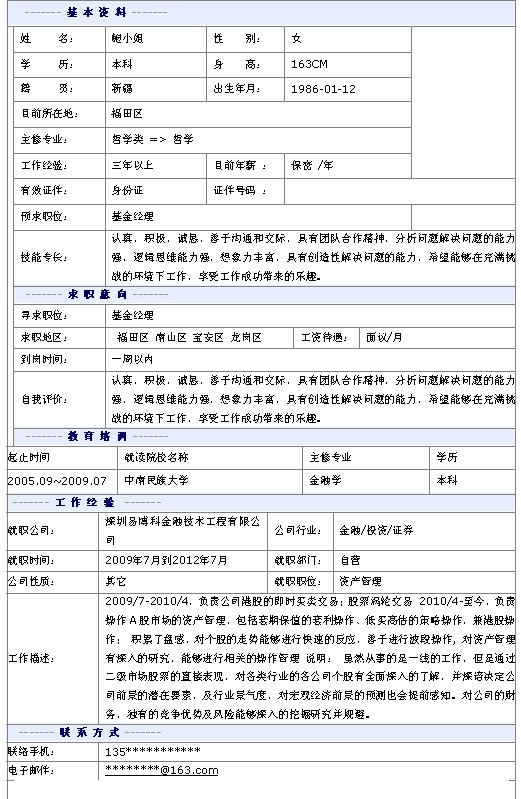 最新简历模板_最新基金经理个人简历模板-中文简历模板-深圳人才网0755RC