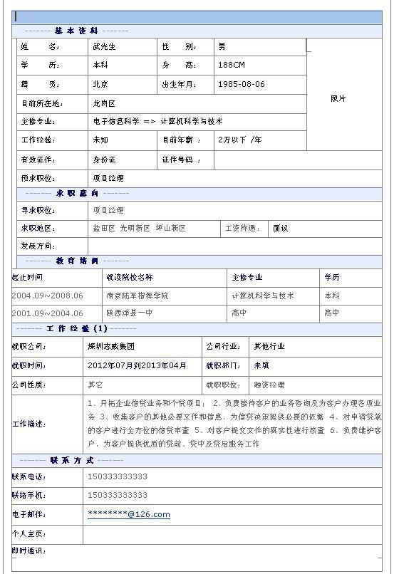 项目经理个人简历模板-中文简历模板-深圳人才网0755图片