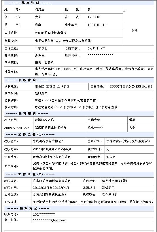 最新简历模板_最新销售个人简历模板-中文简历模板-深圳人才网0755RC