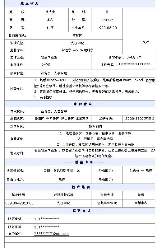 最新简历模板_最新业务员个人简历模板-中文简历模板-深圳人才网0755RC
