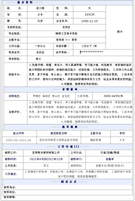 最新简历模板_2013最新美工个人简历模板-中文简历模板-深圳人才网0755RC