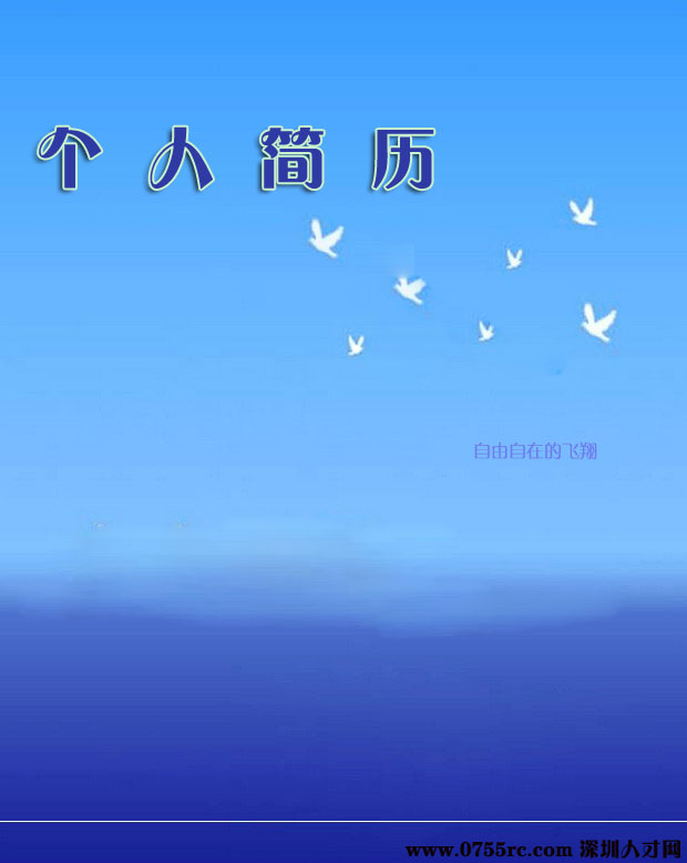 创意个人简历封面:自由飞翔-个人简历封面-深圳人才图片