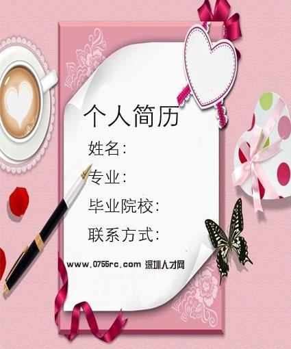 女性个人创意简历封面-个人简历封面-深圳人才网0755