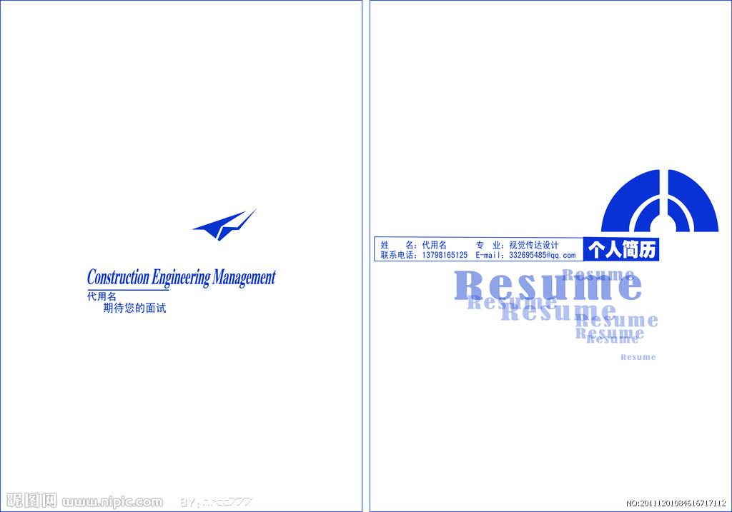 蓝色简洁的彩色简历封面封底图片
