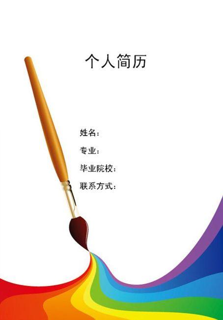 明亮简约的2013毕业生简历封面
