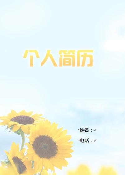 向日葵彩色简历封面