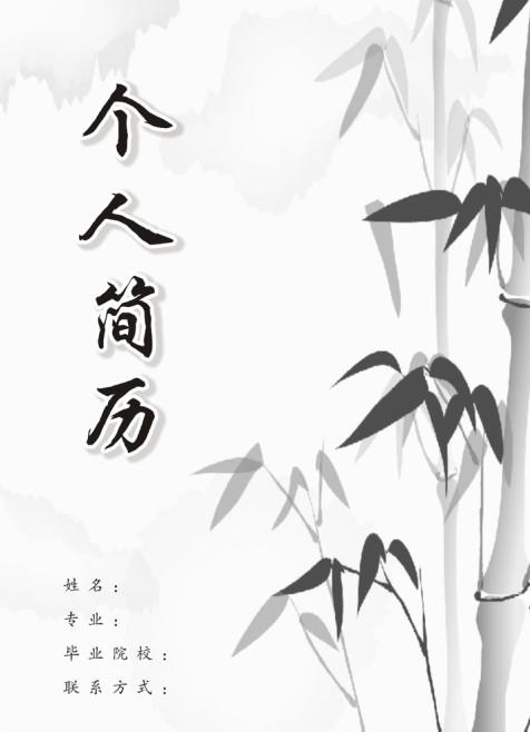 竹叶青个人简历封面图片