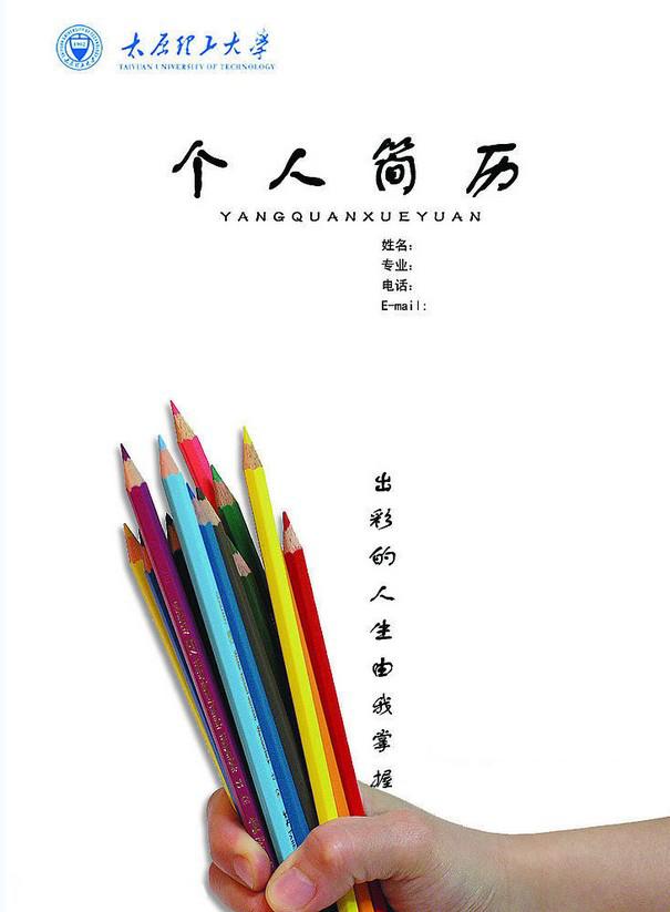 青春励志型个人简历封面