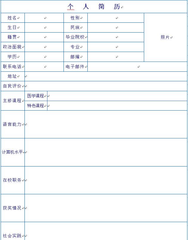 个人简历 中文简历模板 正文     相关附件下载:请点击这里下载医学图片