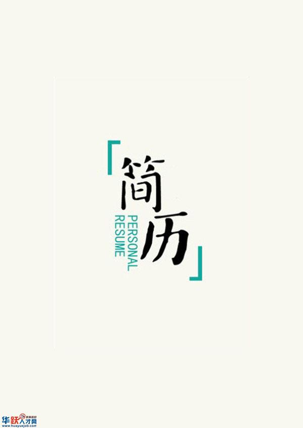 简约型个人求职简历封面-个人简历封面-深圳人才网