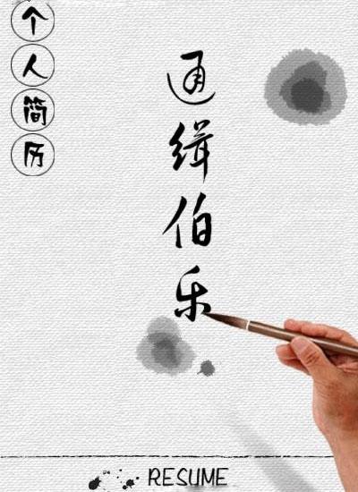 创意简历封面:伯乐-个人简历封面-深圳人才网0755rc图片