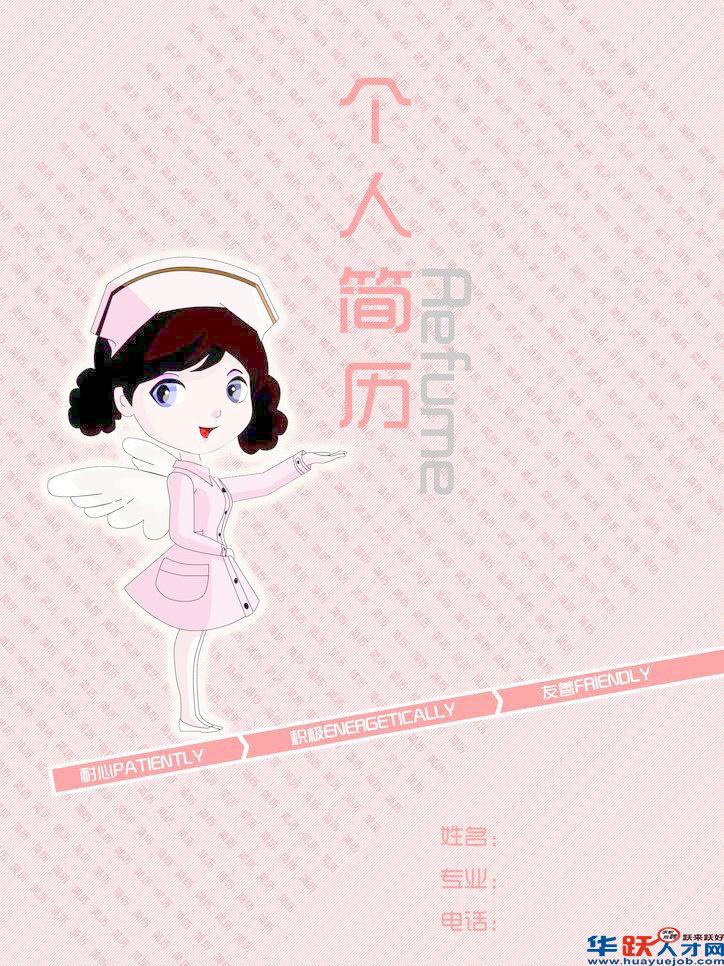 2014护士个人简历封面-个人简历封面-深圳人才网0755