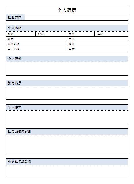 2015大学生标准个人简历表格-个人简历表格-深圳人才图片