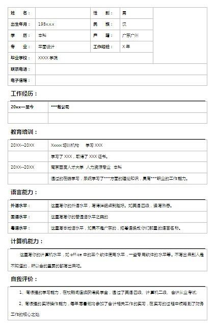 2015平面设计师个人简历表格-个人简历表格-深圳人才