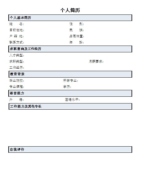 2015应届大学生通用个人简历表格图片